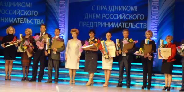 Городской конкурс «Предприниматель года»